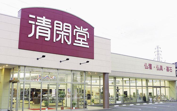 清閑堂(1983年設立)